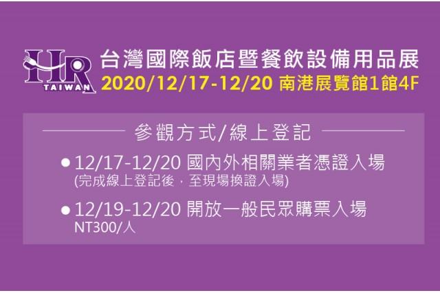 2020台灣國際飯店暨餐飲設備用品展12/17-12/20