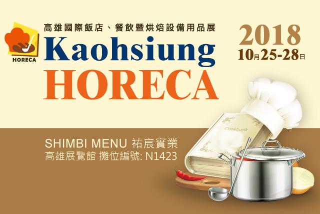 2018高雄國際飯店展10/25-10/28