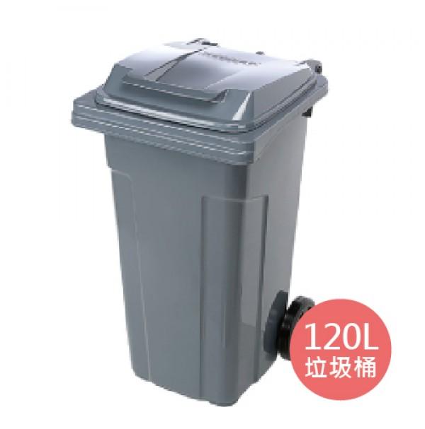 商用輪式垃圾桶-120L
