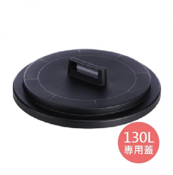 商用圓型萬用桶-130L專用蓋