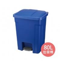 商用踏式垃圾桶-80L
