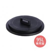 商用圓型萬用桶-95L專用蓋
